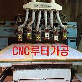 CNC루터가공[곡선](상담후)